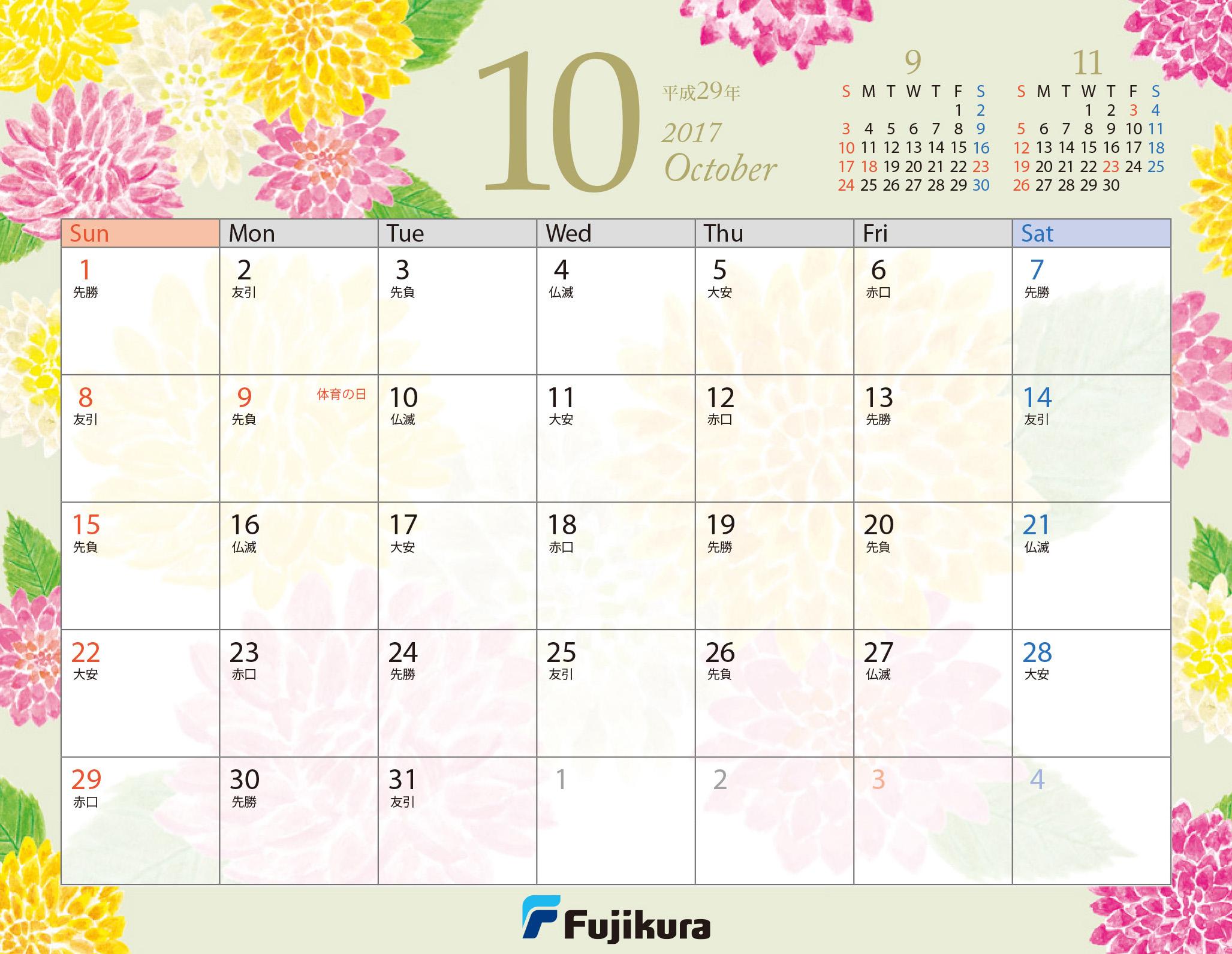 フジクラ_卓上カレンダー_10_色校2.indd