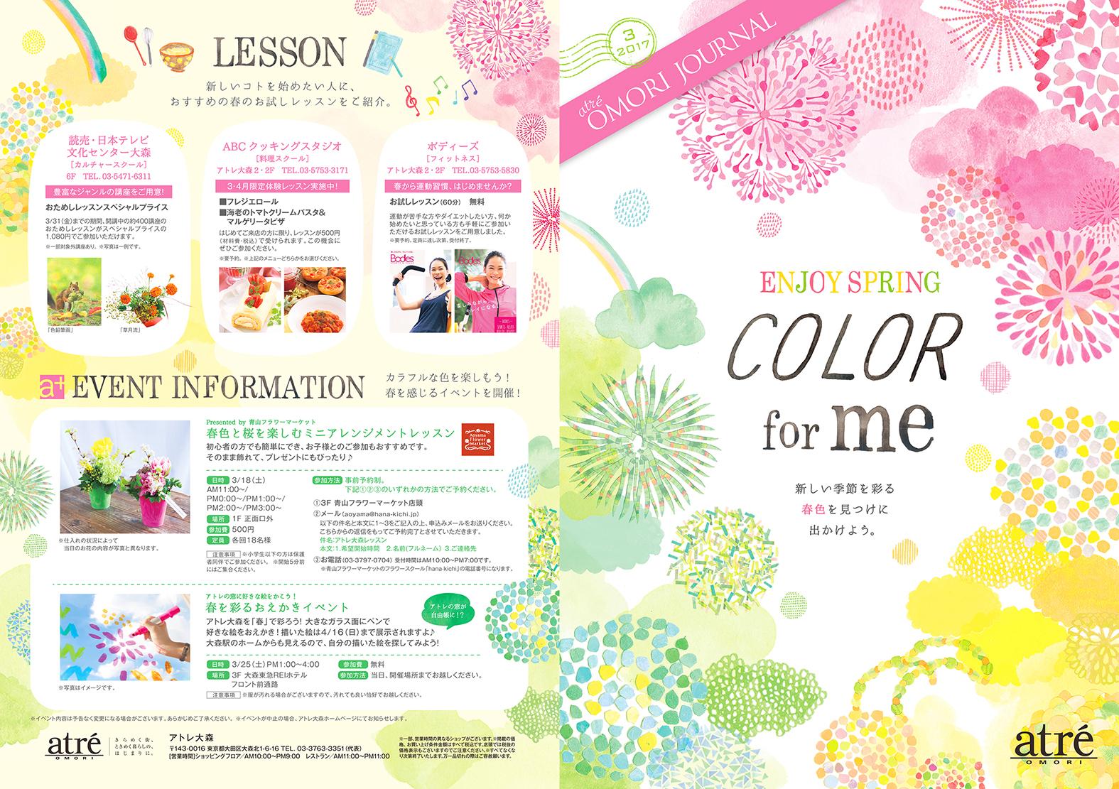 omori_17_spring_B5_H1H4